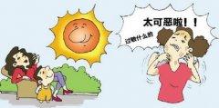 夏天当心紫外线过敏 专家
