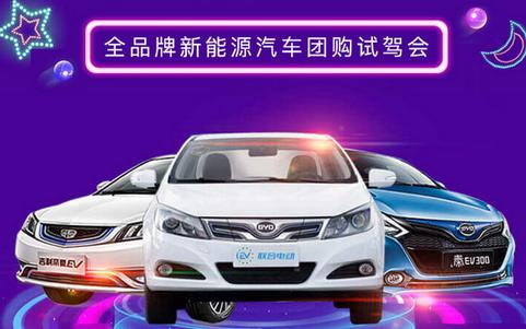 第二届联合电动626购车节正式开幕!