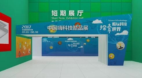 中国科技馆携手硬蛋空间