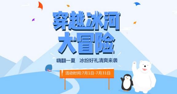"""贷财行夏日盛宴热启,清爽好礼""""冰""""纷"""
