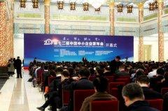 第十二届中国中小企业家年会开幕